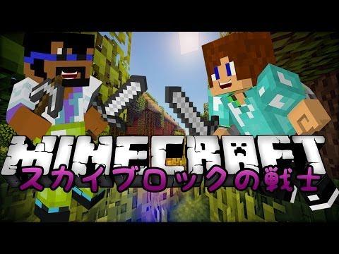 【Minecraft】スカイブロックの戦士 ★空の戦い!★