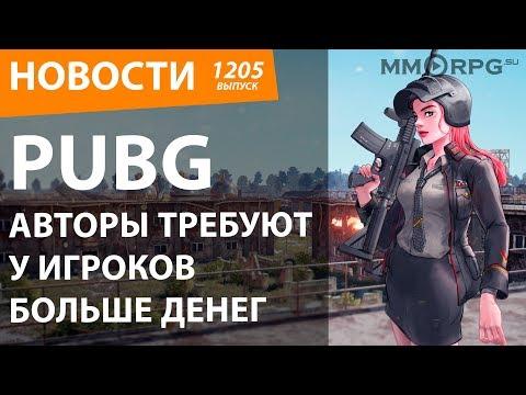 Авторы PUBG требуют у игроков больше денег. Новости