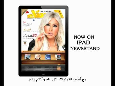 Al-Hasnaa is now on IPAD