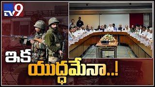 పాక్ పై సమరానికి సై అంటున్న భారత్ - TV9
