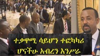 PM Abiy Ahmed for the opposition: Let's Work Together | ጠ/ሚ አብይ አህመድ ለፖለቲከኞች፦ ተፎካካሪ ሆናችሁ አብረን እንሥራ