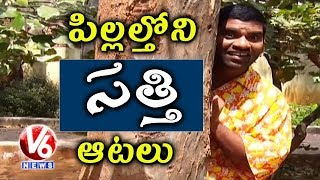 Bithiri Sathi Play Games With Children | Funny Conversation With Savitri Over Play Games | Teenmaar