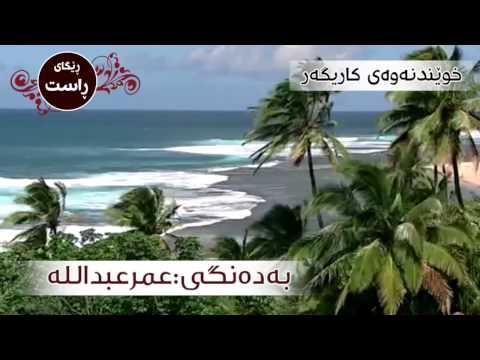 خوێندنەوەی گاریگەر:- بەدەنگی:قورئان خوێن عمر عبدالله