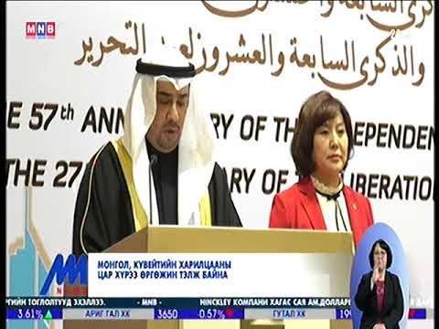 Монгол, Кувейтийн харилцааны цар хүрээ өргөжин тэлж байна