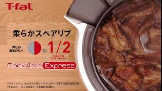 <Cook4me Express>「時短調理 スペアリブ」