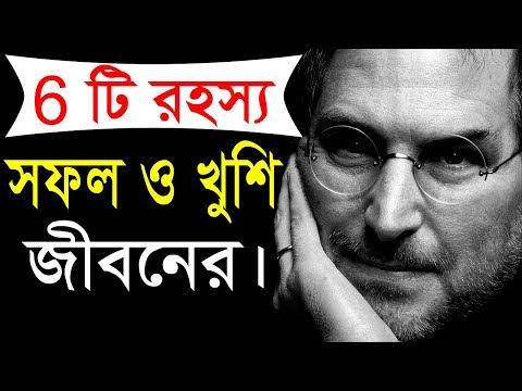 Success quotes - সফল জীবনের 6 টি রহস্য  How to be Happy & Success in Life  motivational video in Bangla
