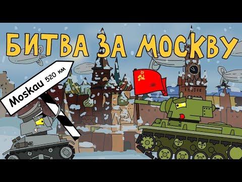 Битва за Москву Мультики про танки онлайн видео