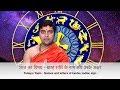 Download Lagu बारह राशि के नाम और अक्षर | 12 Rashi Names In Hindi | Names and letters of twelve zodiac sign | Mp3 Free