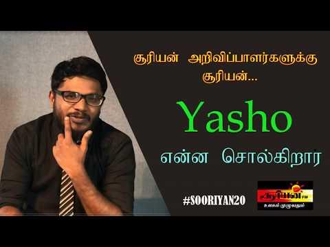 இப்போ என்னை எல்லோருக்கும்  தெரியும் !!!  Sooriyan FM Yaso