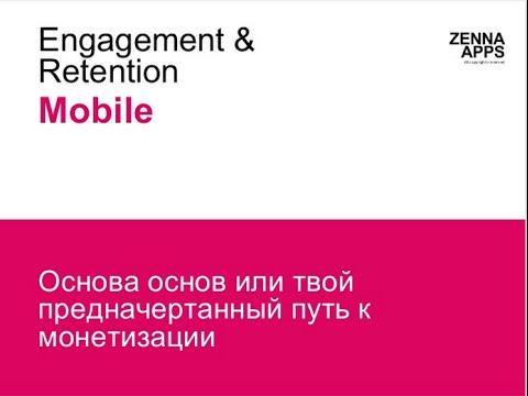 Вебинар #2: Engagement & Retention