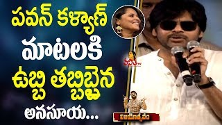 Video Anasuya So Excited for Pawan Kalyan Complements @ Rangasthalam Vijayotsavam MP3, 3GP, MP4, WEBM, AVI, FLV April 2018