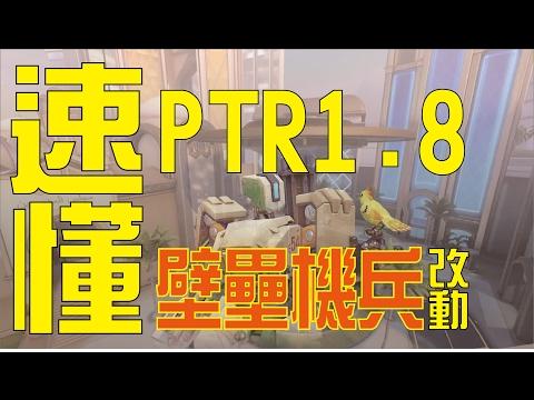 【鬥陣特攻】速懂2/9號PTR壁壘機兵改動