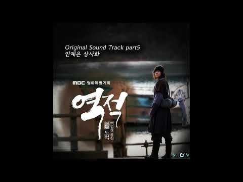 안예은 - 상사화 (cover by TAB)
