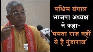दिलीप घोष ने कहा वोटरों को डरा रही है तृणमूल, इस बार पूरे बंगाल में खिलेगा कमल