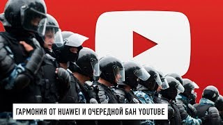 Android от Huawei и очередной бан YouTube из-за митингов…