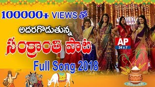Video Sankranthi Song 2018   Sankranthi Special Full Song by AP24x7   #SankranthiFestival MP3, 3GP, MP4, WEBM, AVI, FLV Januari 2018