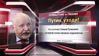 Доклад С.С. Сулакшина на 1-ом съезде Народного журналиста «Путин уходи»