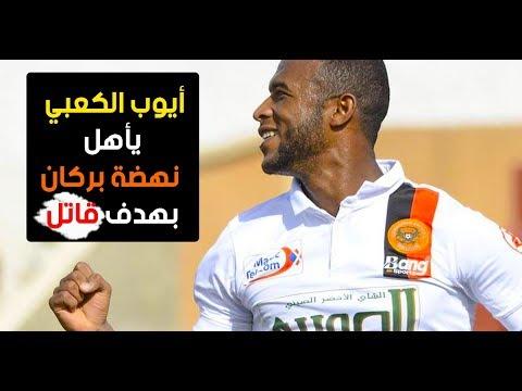 العرب اليوم - شاهد: أيوب الكعبي يُحرز هدفًا قاتلًا في النادي الأفريقي التونسي