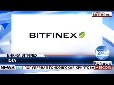 Токены iota появились на бирже bitfinex