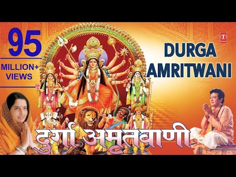 Durga - Subscribe Our Channel For More Updates: http://www.youtube.com/tseriesbhakti Devi Bhajan: Durga Amritwani Album Name: Maiharwali Sharda Amritwani Singer: Anu...