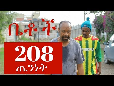 ጤንነት -  Betoch Comedy Ethiopian Series Episode 208