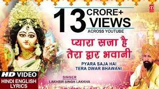 Video प्यारा सजा है तेरा द्वार भवानी I Pyara Saja Hai Tera Dwar Bhawani I LAKHBIR SINGH LAKKHA I Navratri download in MP3, 3GP, MP4, WEBM, AVI, FLV January 2017