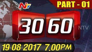 News 30/60 || Evening News || 19th August 2017 || Part 01 || NTV