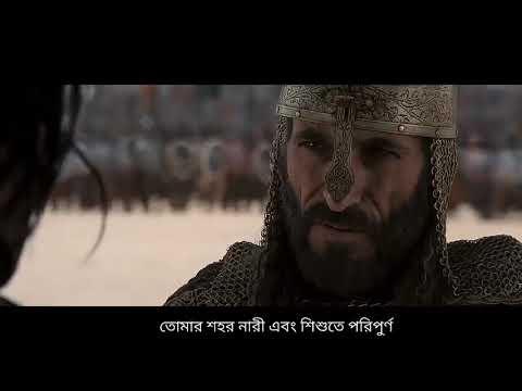 আমি সালাহ্উদ্দিন - Kingdom of Heaven - Fall of Jerusalem - Saladin Dialogue