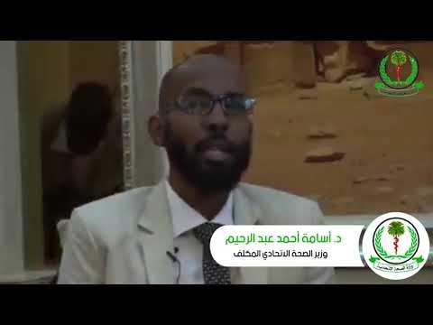 حديث وزير الصحة الإتحادي المكلف حول الوضع الصحي الراهن على هامش المؤتمر الإقتصادي