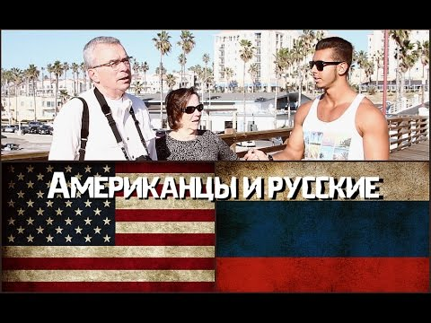 Американцы о Русских   Americans about Russians (видео)