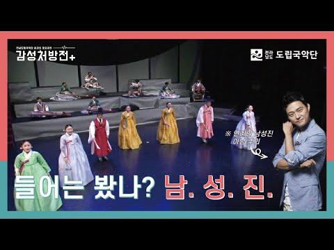 [전남도립국악단 온라인 토요공연 - 감성처방전] 5회 두 번째 클립 ♪남도민요 '남원산성·성주풀이·진도아리랑'