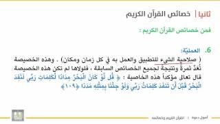 أصول دعوة 1 | الوحدة 3 | من خصائص القرآن الكريم - 2