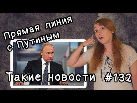 Прямая линия с Путиным. Такие новости №132 - DomaVideo.Ru