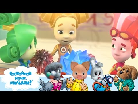 СПОКОЙНОЙ НОЧИ, МАЛЫШИ! - На месяц - Детские мультфильмы - Фиксики (видео)