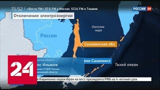 Из-за аварии на ЛЭП Сахалин остался без света