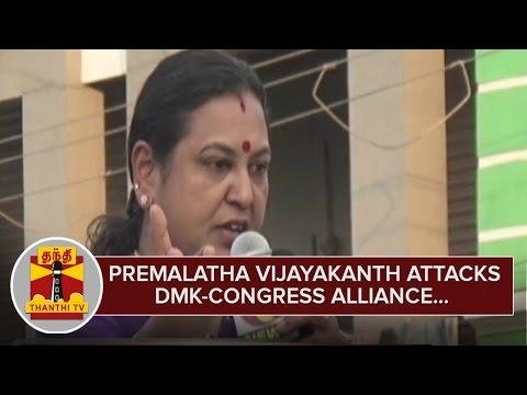 Premalatha-Vijayakanth-attacks-DMK-Congress-Alliance-over-2G-Scam--Thanthi-TV