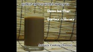 የአማርኛ የምግብ ዝግጅት መምሪያ ገፅ - Beso be Mar Drink - Amharic