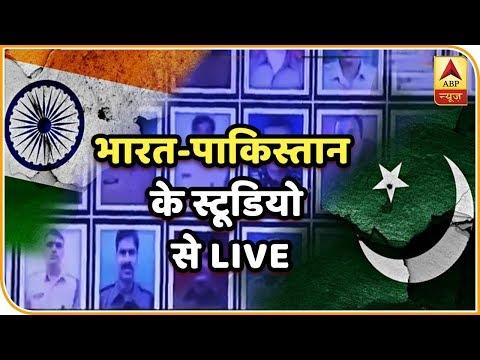 देश मांगे बदला : पुलवामा के बदले पाकिस्तान को चीर दो ! देखिए बड़ी बहस | ABP News Hindi