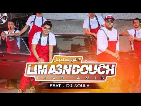 | Ihab Amir Feat Dj Soul A - Lima3ndouch