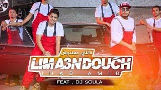 Video Ihab Amir Feat Dj Soul A - Lima3ndouch (EXCLUSIVE Music Video) | (ًإيهاب أمير - اللي معندوش (حصريا MP3, 3GP, MP4, WEBM, AVI, FLV Maret 2018