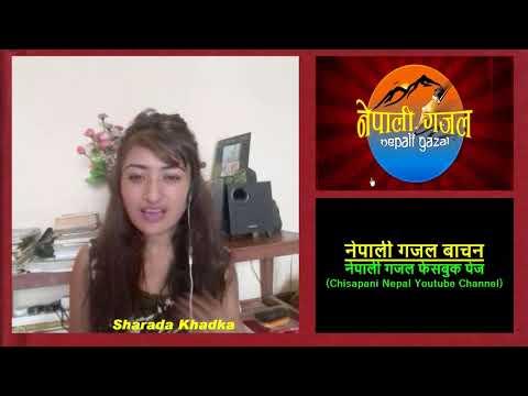 (गजलकार शारदा खड्काको २ गजलहरूको बाचन Nepali...3 min, 18 sec.)