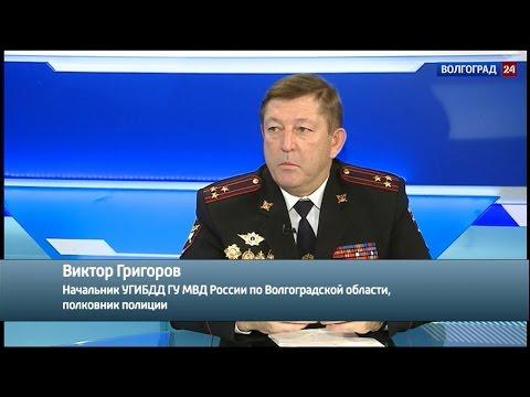 Виктор Григоров, начальник УГИБДД ГУ МВД России по Волгоградской области, полковник полиции