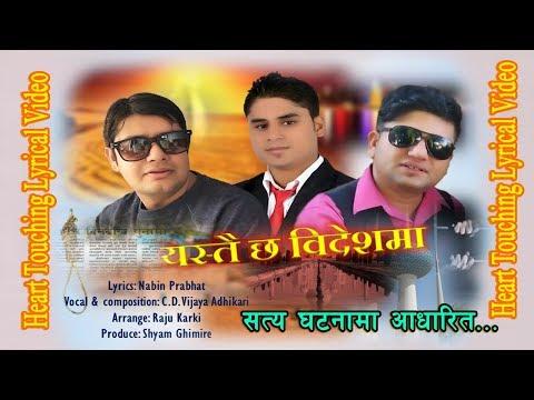 (YASTAI CHHA BIDESHMA यस्तै छ विदेशमा    CD Vijaya Adhikari    Nabin Prabhat     New Nepali Song 2018 - Duration: 5 minutes, 49 seconds.)