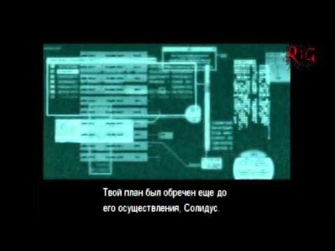 Metal Gear Solid 2 Прохождение с комментариями Часть 28