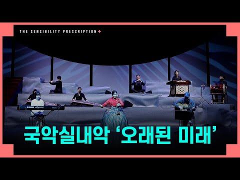 [전남도립국악단 온라인 토요공연 '감성처방전'] 4회 두 번째 클립 ♪국악실내악 '오래된 미래'