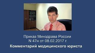 Приказ Минздрава России от 8 февраля 2017 года N 47н