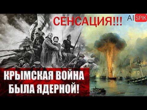 Крымская ВОЙНА была ЯДЕРНОЙСЕНСАЦИЯ АISРIК аisрiк айспик - DomaVideo.Ru