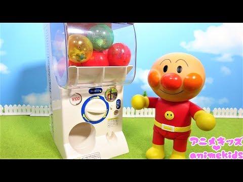 アンパンマン アニメ おもちゃ ガチャガチャ なにがでるかな …