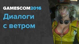 gamescom 2016. ������� � ������