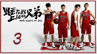 Nonton                            Who Sleeps My Bro              Ep3                              Hooking Up With The Cutest Girl   Eng Sub Film Subtitle Indonesia Streaming Movie Download